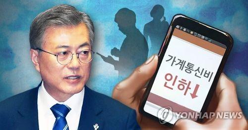 문재인 정부 가계통신비 인하 정책 고심(PG)