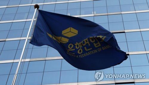 전국은행연합회