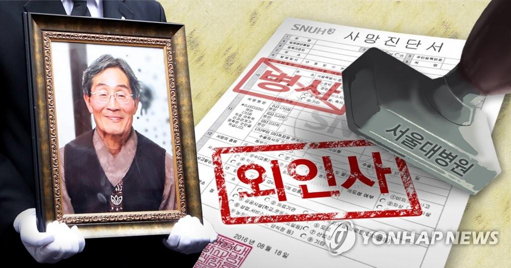 서울대병원, 백남기 농민 사망진단서 '병사'→'외인사'로 (PG)