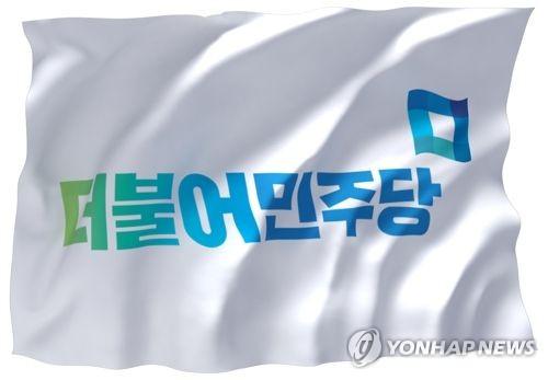 더불어민주당 깃발