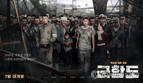 映画「軍艦島」のポスター(CJエンタテインメント提供)=(聯合ニュース)