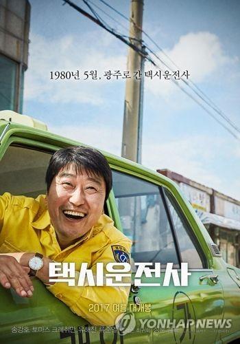 韩国电影《出租车司机》海报(韩联社)