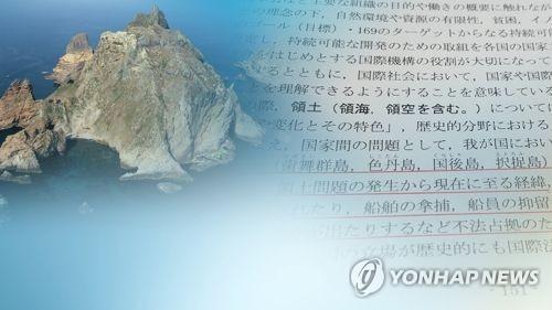 日 '독도는 일본 땅' 왜곡교육 강화…해설서 명시(CG)