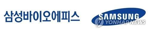 サムスンバイオエピスのロゴ(同社提供)=(聯合ニュース)