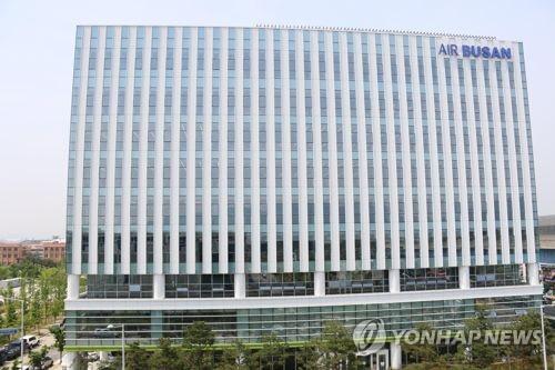 에어부산 신 사옥 [연합뉴스 자료사진]