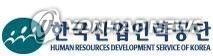 한국산업인력공단 로고
