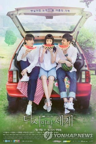 SBS 새 수목드라마스페셜 '다시 만난 세계'