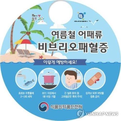 여름철 어패류 비브리오패혈증 주의 홍보 포스터