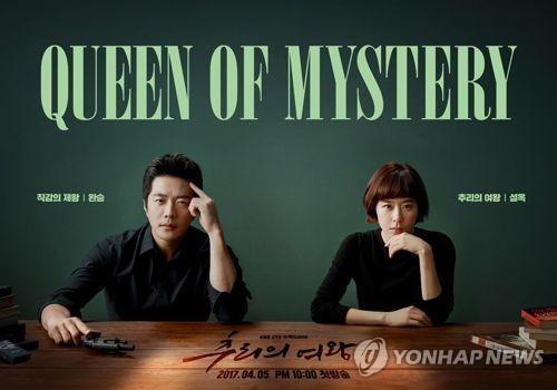 韩剧《推理的女王》宣传海报(韩联社)