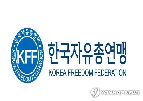 한국자유총연맹 로고