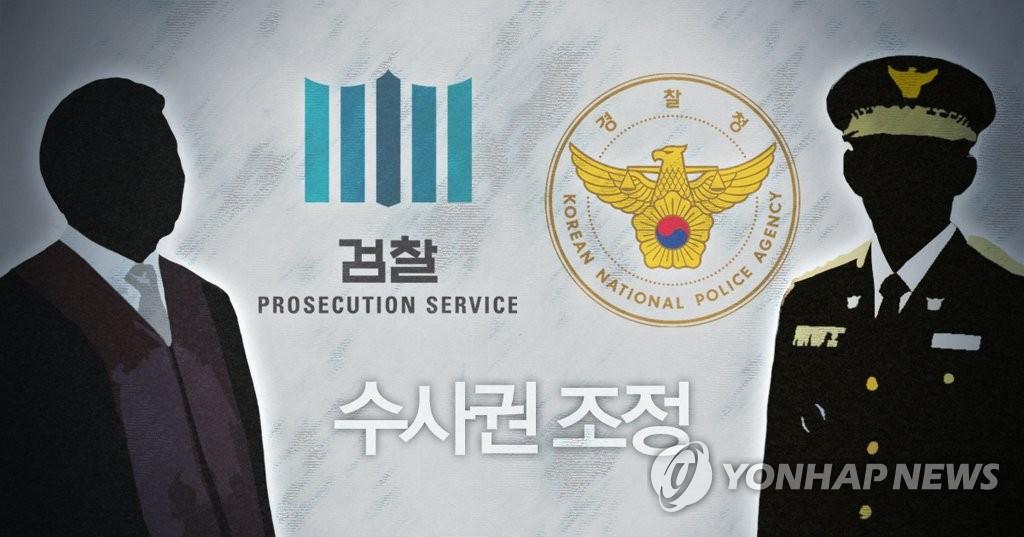검·경 수사권 조정(PG)