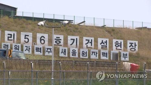 新古里5、6号核电机组建设工地(韩联社)