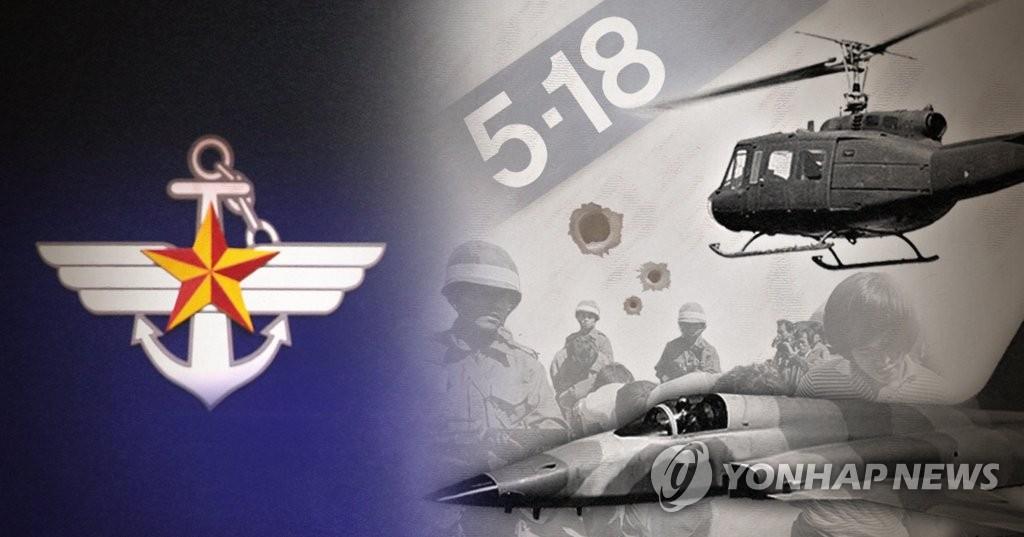 국방부, 5·18민주화운동 특별조사단 구성 (PG)