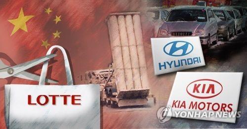 사드 보복 여파로 중국 내 현대차, 롯데마트·면세 업계 피해(PG)