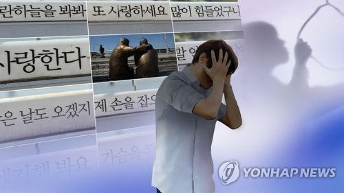자살예방(CG) [연합뉴스TV 제공]