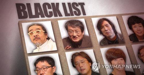 MB정부 국정원 문화·예술·연예계 '블랙리스트' (PG)