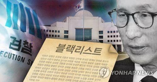 'MB국정원 블랙리스트' 의혹(PG)