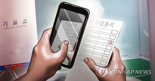기표소 내 투표용지 촬영 (PG)