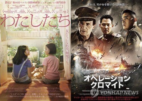映画「わたしたち」と「オペレーション・クロマイト」のポスター(ファインカット提供)=(聯合ニュース)