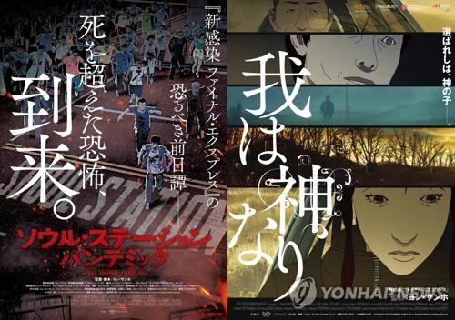 アニメ映画「ソウル・ステーション/パンデミック」と「我は神なり」のポスター(ファインカット提供)=(聯合ニュース)