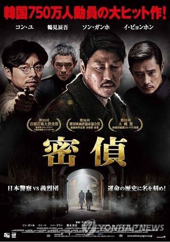映画「密偵」のポスター(ファインカット提供)=(聯合ニュース)