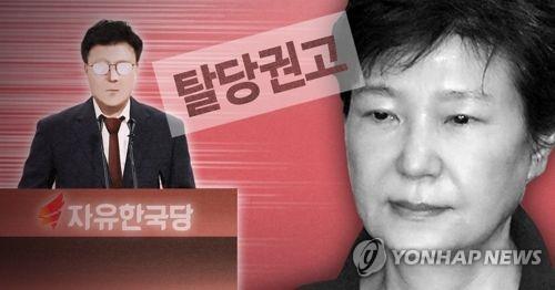 한국당, 박근혜 전 대통령 탈당권고(PG)