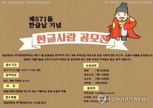 영남대 한글날 기념 '한글사랑 공모전' 포스터