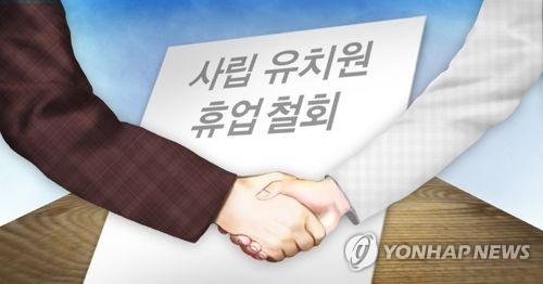 사립 유치원 휴업 철회(PG)