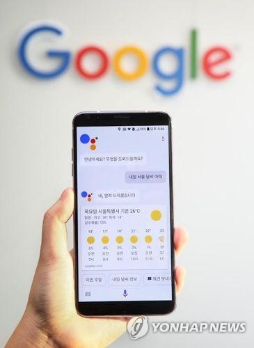 구글 어시스턴트 한국어 서비스