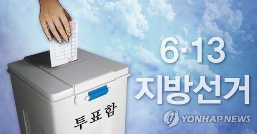 6·13 지방선거 (PG)