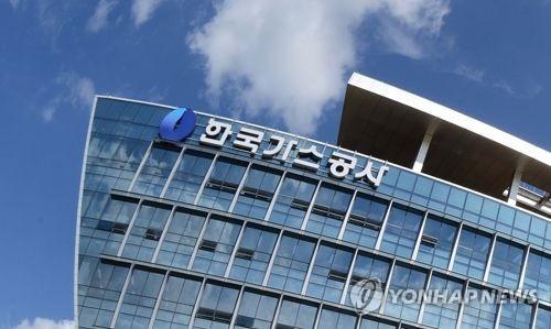 한국가스공사 본사