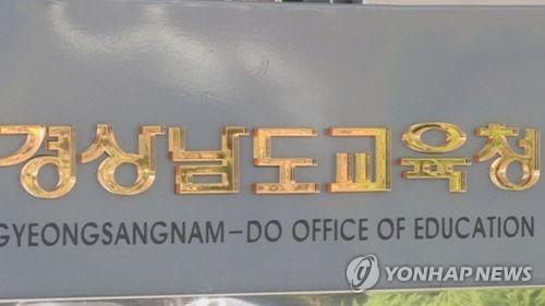 경남교육청, 회계시스템 'K-에듀파인' 내년 전면 개통