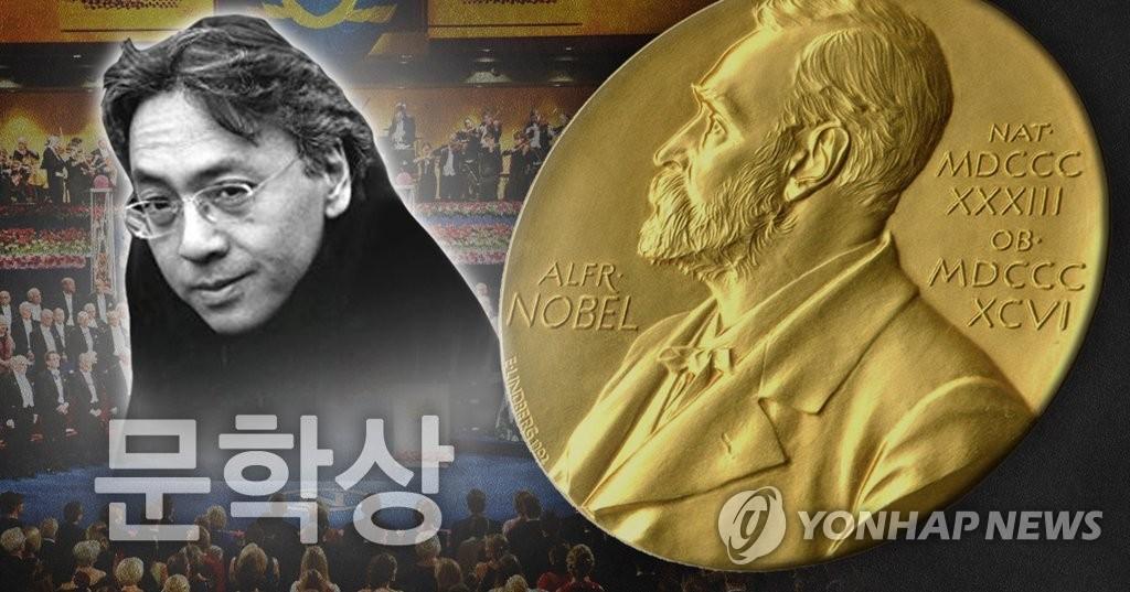 2017 노벨 문학상, 영국작가 '가즈오 이시구로' (PG)