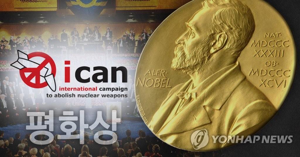 노벨평화상 '핵무기폐기국제운동' (PG)