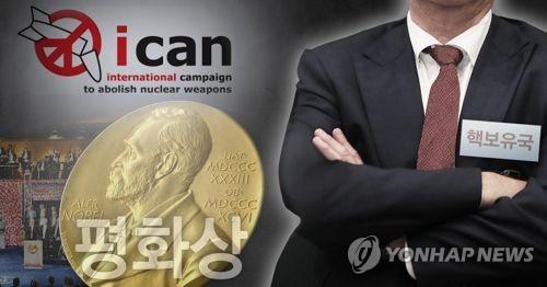반핵단체 노벨평화상 수상에 핵보유국 미지근한 반응 (PG)