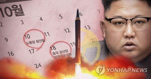 10월 10일·18일 북한 추가도발 우려 (PG)