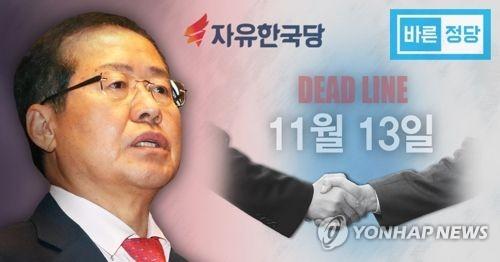 보수 대통합 데드라인 '11월13일'(PG)
