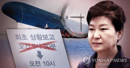 박근혜 정부, 세월호 첫 보고시점 사후조작 정황 발견 (PG)