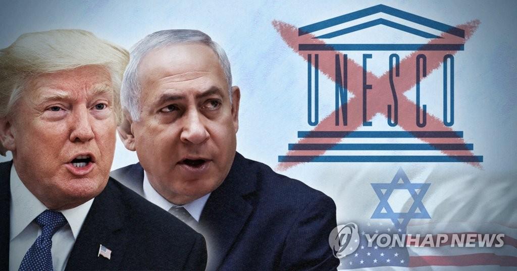 미국-이스라엘 유네스코 동시 탈퇴 선언 (PG)
