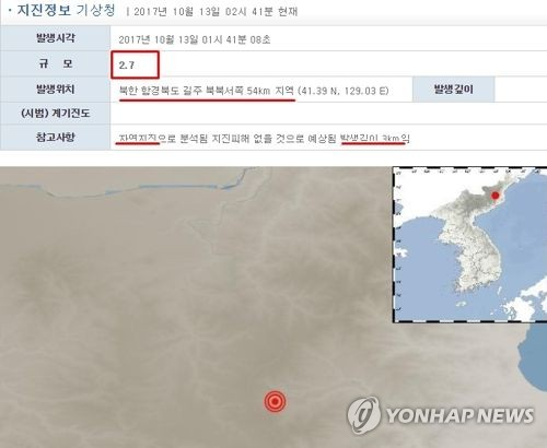 """""""함북 길주 북서쪽 규모 2.7 지진"""""""