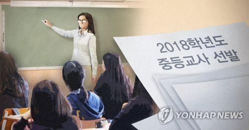 2018학년도 중등교사 선발(PG)