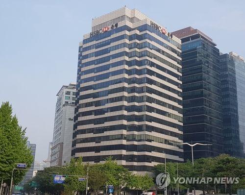 홍콩상하이은행 서울지점(HSBC코리아)
