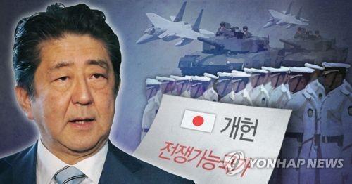 아베 총리의 '전쟁 가능한 국가' 개헌 작업 (PG)