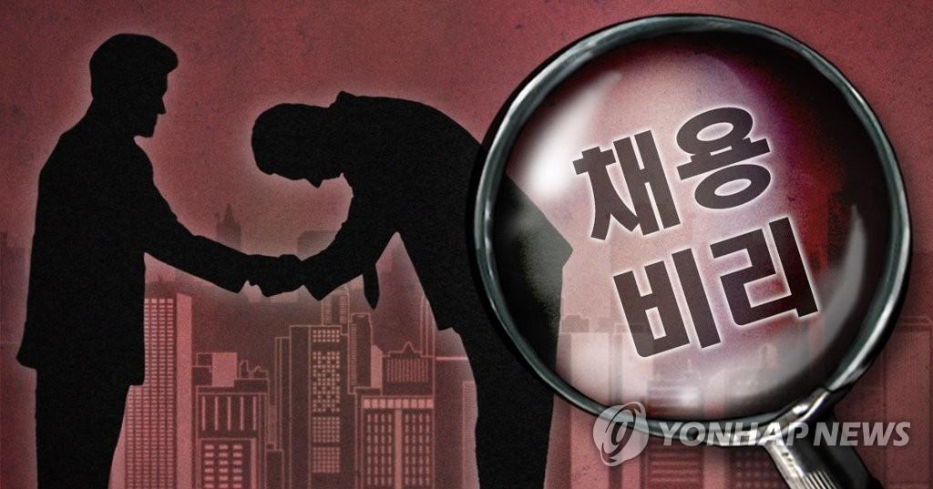 채용비리 (PG)  [제작 이태호, 최자윤, 조혜인] 일러스트
