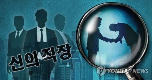 금융당국, '신의 직장' 5년간 채용비리 전수조사(PG)