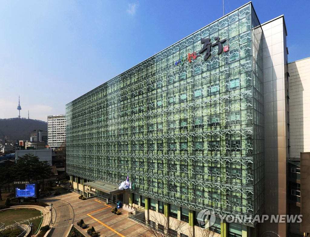 서울 중구청