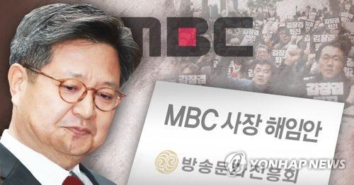 김장겸 MBC 사장 해임(PG)