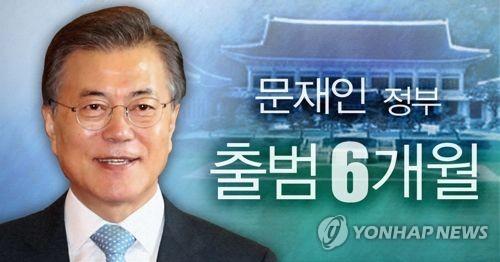 문재인 정부 출범 6개월 (PG)