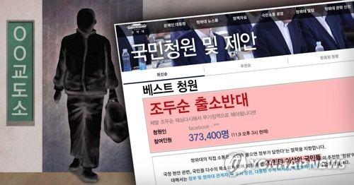 조두순 출소 반대 청와대 국민청원(PG)