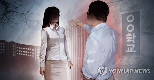 여교사 성희롱(PG)